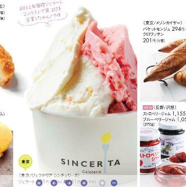 20140325_isetan_tachikawa_sincerita