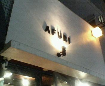 AFURI1
