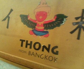 thong_20080529_01